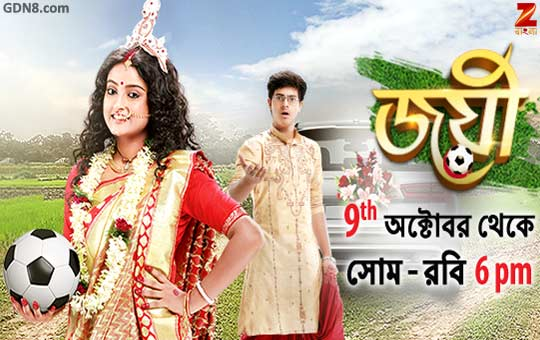JOYEE ZEE BANGLA Serial Title Song Lyrics, Cast - Bengali Lyrics