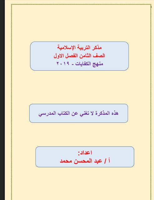 مذكرة في التربية الاسلامية للصف الثامن