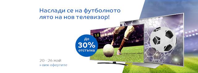 http://www.emag.bg/campaign/nasladi-se-na-futbolnoto-ljato-na-nov-televizor