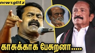 Seeman Angry Speech About Rajini & Vaiko