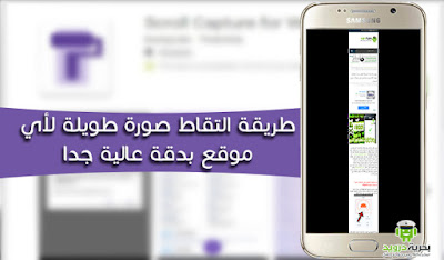 تطبيق Scroll Capture for Web