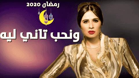 مسلسل ونحب تاني ليه الحلقة 12