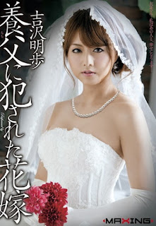 MXGS-398 Akiho Yoshizawa Bride Was Committed To The Adoptive Father
