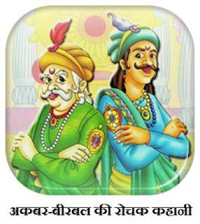 akbar-birbal-story-kahani-in-hindi-language