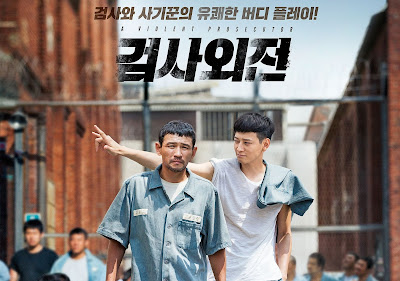 Review And Synopsis Movie A Violent Prosecutor A.K.A Geomsawejeon (2016)