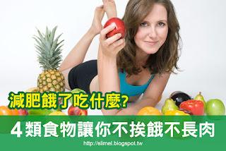 減肥時候嘴殘又不想犯規怎麼辦?什麼東西既不用挨餓也不長胖呢?以下四類食物,一定滿足你的要求!