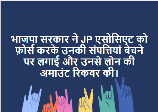 भाजपा सरकार ने JP एसोसिएट को फ़ोर्स करके उनकी संपत्तियां बेचने पर लगाई
