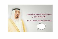 برنامج الملك سلمان بن عبدالعزيز للابتعاث اطلق باب التقديم لكافة السعوديين الخريجيين الجدد و حملة الشهادة الثانوية والجامعية والماجستير والدكتوراه