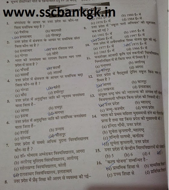 Up lekhpal solved paper 2015 youtube.