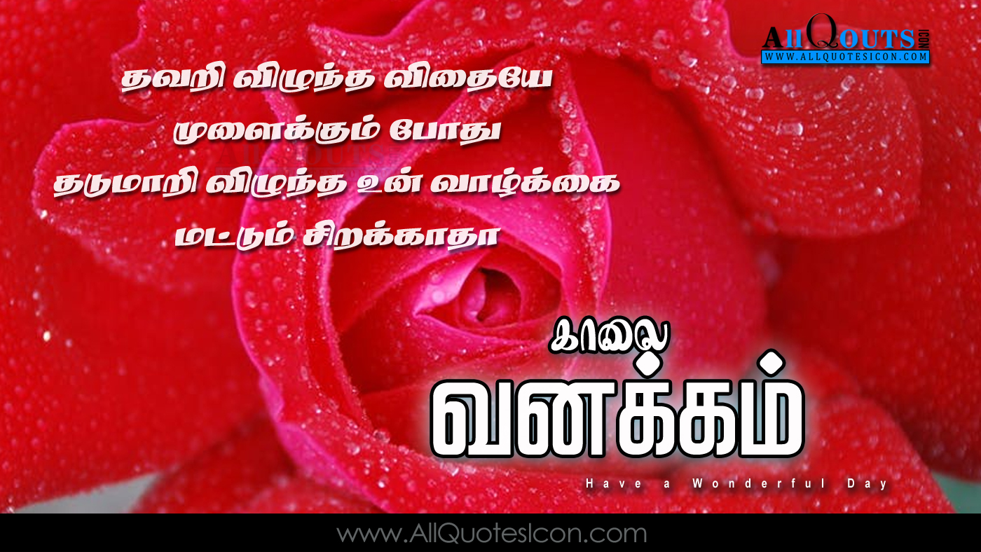 Good Morning Kavithai Images Best Tamil Quotes Messages Online Happy Good Morning Greetings In Tamil Pictures Www Allquotesicon Com Telugu Quotes Tamil Quotes Hindi Quotes English Quotes