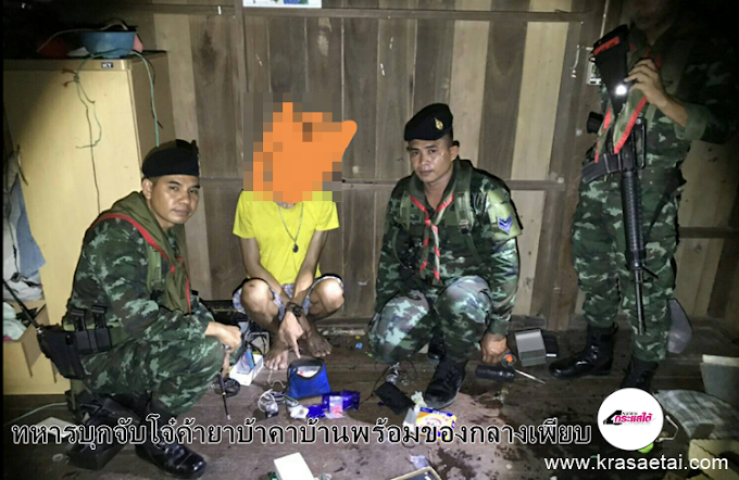 ทหารบุกจับโจ๋ค้ายาบ้าคาบ้านพร้อมของกลางเพียบ (คลิป)