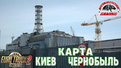 highway-kiev-chernobyl-v1-1