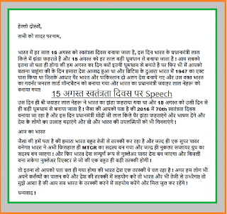 Independence Day Speech in Hindi,