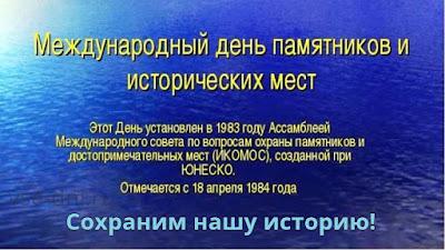 когда отмечают Международный день памятников и исторических мест