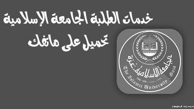 تطبيق خدمات الطلبة الجامعة الاسلامية | تحميل خدمات الطلبة الجامعة الإسلامية