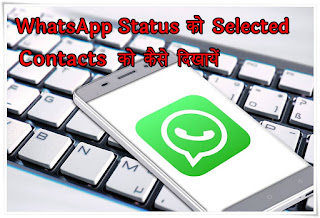 WhatsApp ?? status selected person ?? ?? ???? show ????