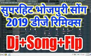 Sute Khatir Tarse Bhatar Sadiya Jab Hum Penhi Dj Song