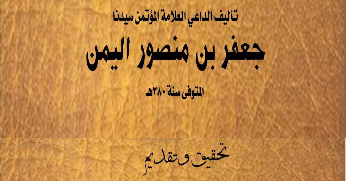 كتاب الفترات والقرانات