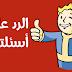 الإجابة على أسئلتكم في الفيسبوك - شحال تربح !! - Bilal Taourirt