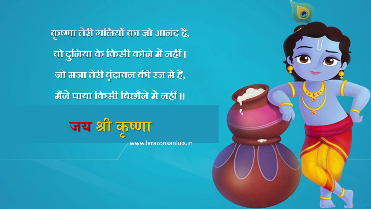 40 Beautiful Happy Krishna Janmashtami Wishes Images