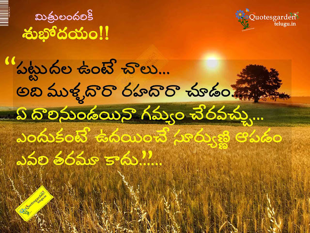 Telugu Good Morning Quotes and thoughts with Nice Cool Inspiring Messages Lines