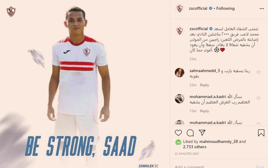 حساب الزمالك يساند لاعبه سعد محمد بعد إصابته بسرطان الدم