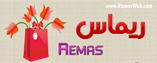 معنى اسم ريماس