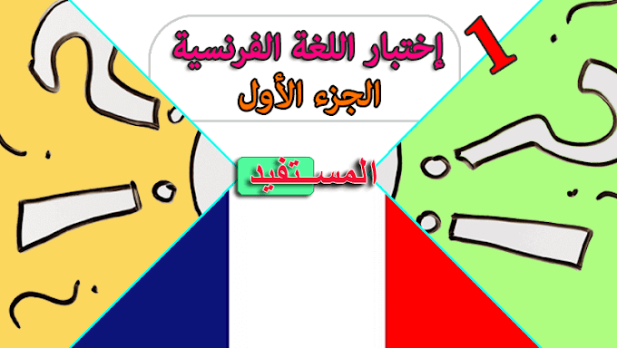 الجزء الاول: إختبار اللغة الفرنسية