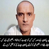 Who Were Supporting Kul Bhushan Yadev From Pakistan