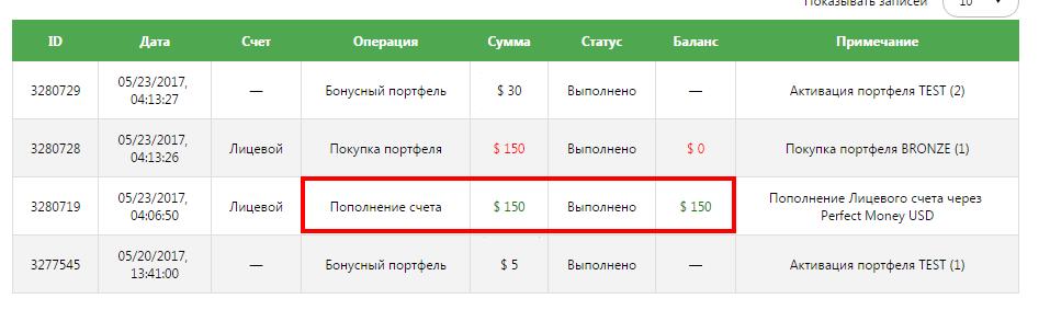 Инструкция при заказе бонуса 2