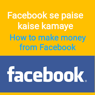 Facebook se paise kaise kamaye। how to meak money from Facebook