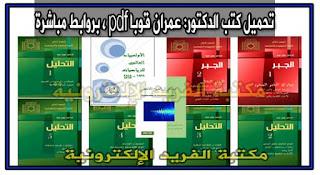 تحميل كتب الدكتور عمران قوبا pdf