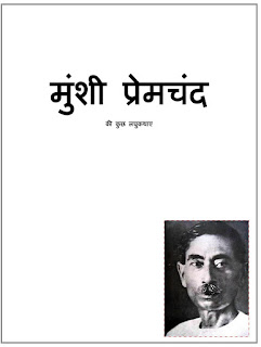 Munshi Premchand Short Stories प्रेमचंद की कुछ लघुकथाए