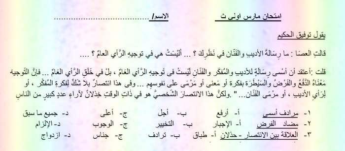 نموذج امتحان لغة عربية اولى ثانوى مارس 2019