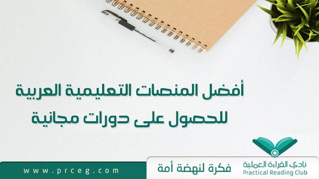 أفضل مواقع تعليمية عربية للحصول على دورات مجانية.