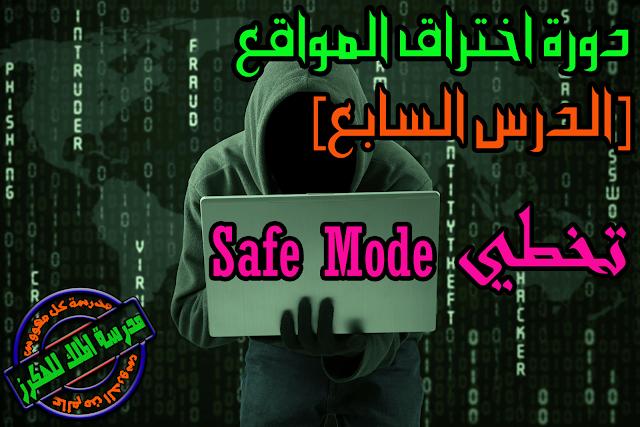 شرح كيفية تخطي السيف مود Safe Mode عن طريق ملف PHP