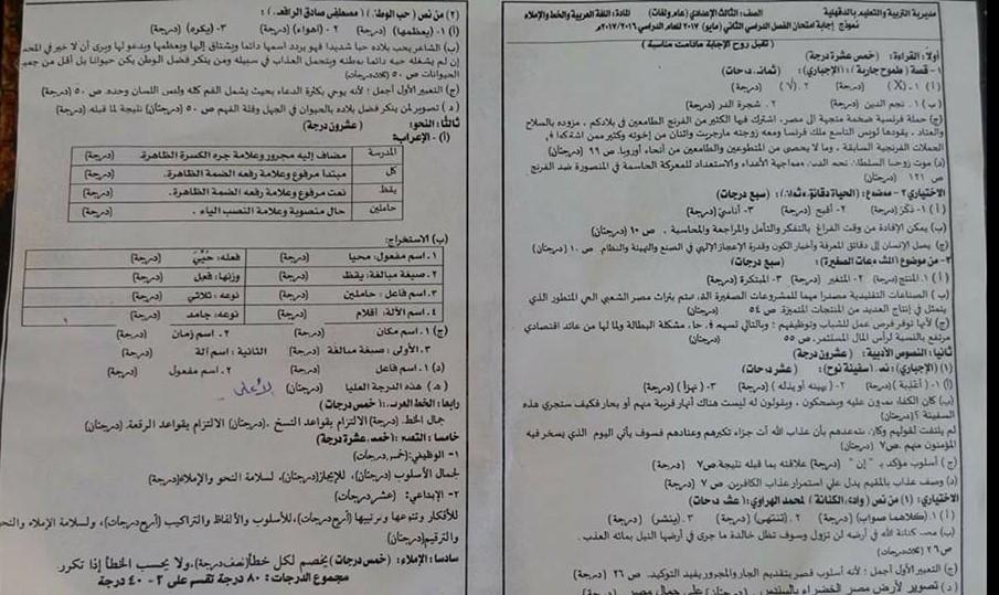 إجابة وإمتحان اللغة العربية للصف الثالث الاعدادي الترم الثانى محافظة الدقهلية 2019