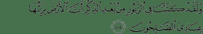 Surat Al Anbiya Ayat 105