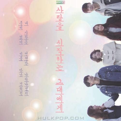 Coleseo & Subin – 네이버 웹드라마 `사랑을 시작하는 그대에게` OST