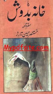 Khana Badosh Safar Nama Book