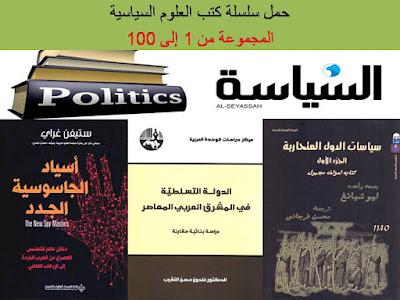 حمل سلسلة كتب العلوم السياسية - المجموعة من 1 إلى 100