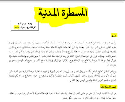 ملخص مميز لمادة المسطرة المدنية للتحميل المباشر بصيغة PDF