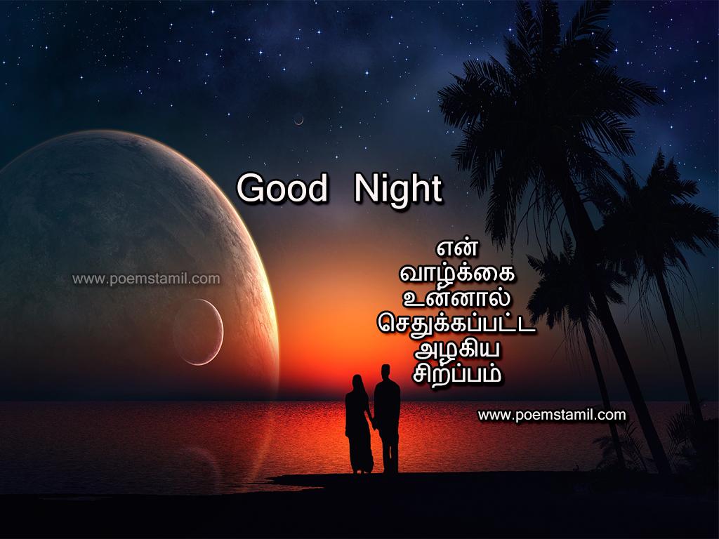 Good Night Kavithai Good Night Kavithai In Tamil Good Night Tamil Kavithai Images