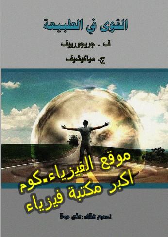 كتاب القوي في الطبيعة PDF مترجم برابط مباشر-تأليف: ف.جريجورييف