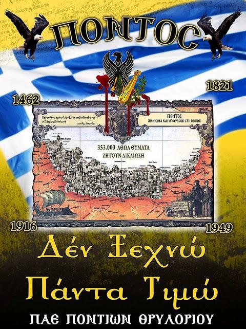 Εκδηλώσεις μήνης για την Γενοκτονία των Ελλήνων του Πόντου στο Θρυλόριο Ροδόπης