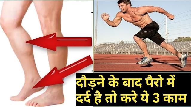 Shin Pain- How To Remove,दौड़ने के बाद पैरो में दर्द होने पर करे ये 3 काम Runningtips