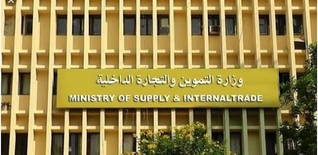 وزارة التموين تعلن استبعاد فئات أضافية جديدة من البطاقة التموينية ...شاهد من تم استبعادهم