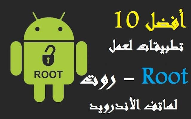 أسهل طريقة لعمل روت (Root) لأجهزة أندرويد دون الحاجة إلى الحاسوب