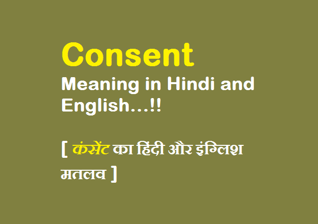 Consent Meaning in Hindi and English