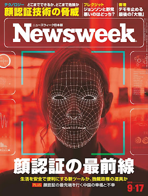 Newsweek ニューズウィーク 日本版 2019年09月17号 zip online dl and discussion